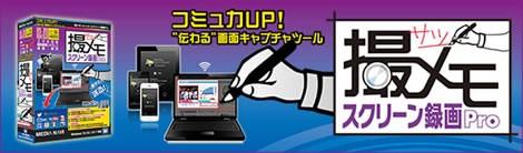 撮メモスクリーン録画Pro