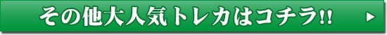おすすめ商品 【トレーディングカード】