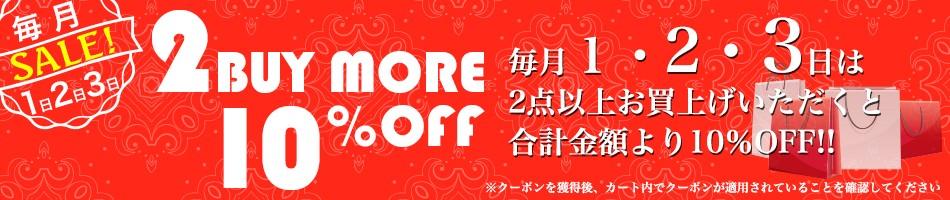 毎月1日2日3日 2点以上お買上げで10%OFF