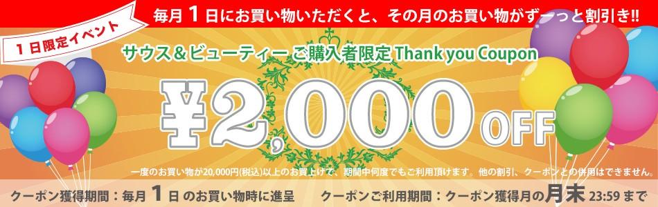 毎月1日 限定 イベント ずーっと2000円引き