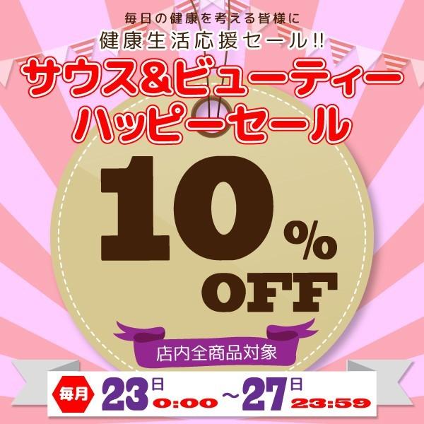 1月 健康生活応援セール!! 10%OFF ハッピーセール