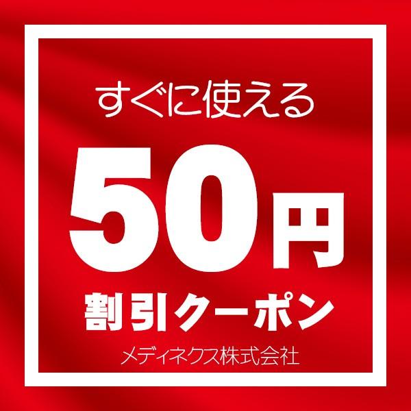 50円引きクーポン