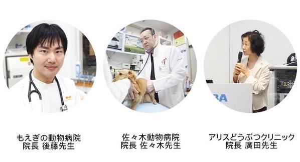 協力動物病院