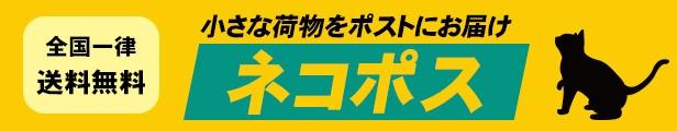 ネコポス(ヤマト運輸)