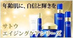 大高酵素化粧品