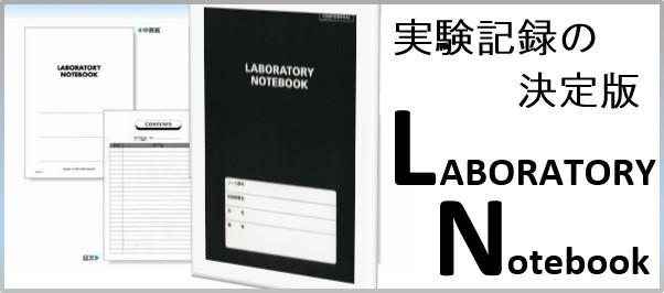 LABORATORY NOTEBOOK(ソフトカバー版) 200頁版 30冊セット