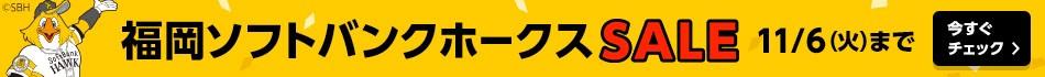 福岡ソフトバンクホークスセール開催のお知らせ(9/6正午〜11/6)