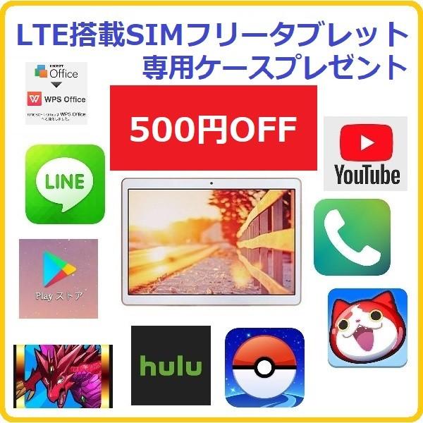 【期間限定・500円OFFクーポン】LTE搭載SIMフリータブレットでも使える!!!