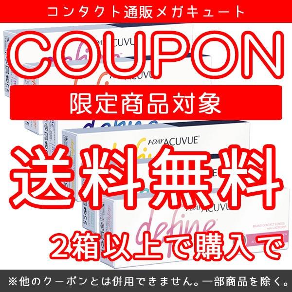 【送料無料クーポン】ワンデーアキュビューディファインが送料無料!!