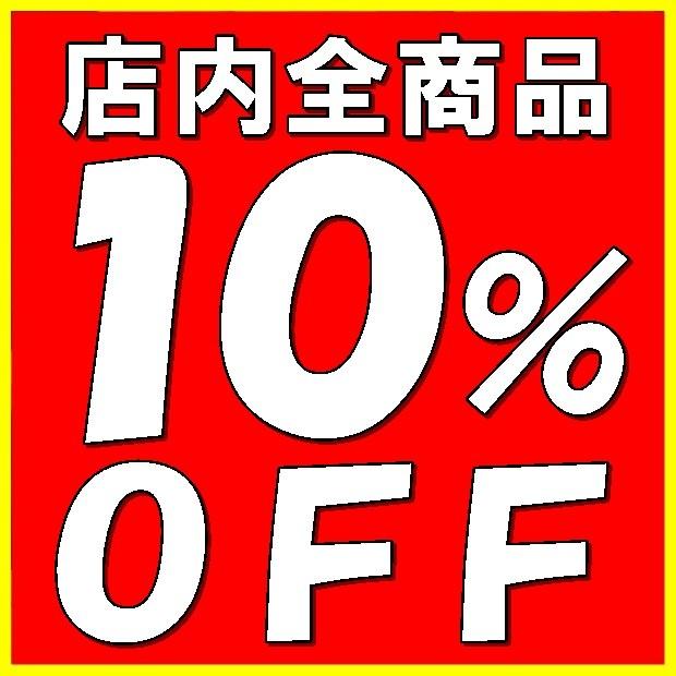 新生活応援!【店内全品】 販売価格からさらに10%OFFの割引クーポン