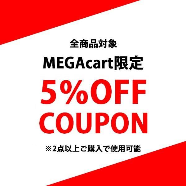 MEGAcart限定5%OFFクーポン