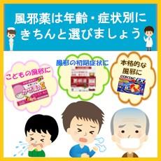 風邪薬,咳,痰,鼻水,喉の痛み,症状別,初期症状,葛根湯,コンタック