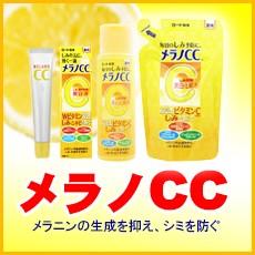 メラノcc,しみ,シミ,シワ,しわ,ビタミンC,薬用しみ対策,美白化粧水,美容液