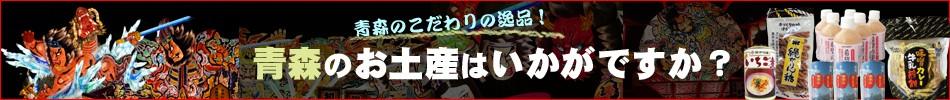 青森,お土産,おみやげ,青森のおみやげ,青森県産品,りんごジュース,いちご煮,味噌カレー牛乳