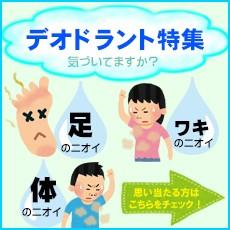 汗,わきが,体臭,蒸れ,汗の臭い,消臭,制汗剤,デオドラント,ニオイ,殺菌