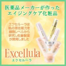 エクセルーラ,excellula,佐藤製薬,肌にやさしい