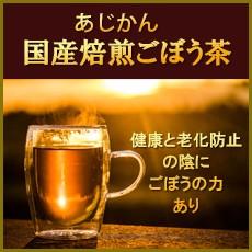 あじかん,ごぼう茶,4965919258330,国産,茶,ごぼう