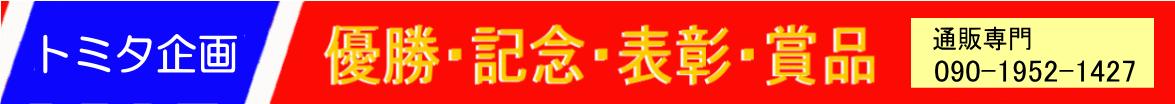 トロフィー・カップ・楯・メダルを一億人の日本人アスリートに!