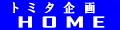 トミタ企画 ロゴ