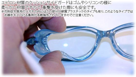 柔らかい材質のサイドクッションガード