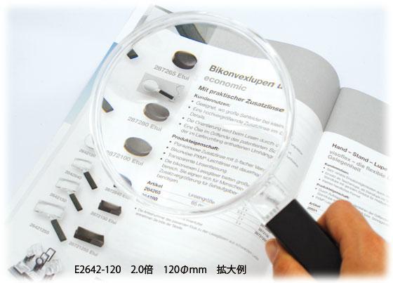 E2642-120 2.0倍 120Φmm 拡大例