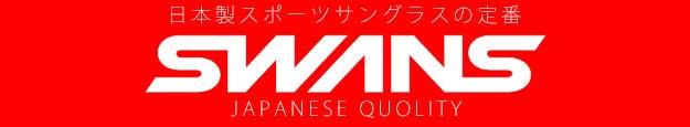 日本製スポーツサングラスの定番 SWANS