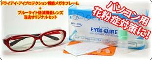 花粉症対策メガネ兼パソコン用ドライアイ対策メガネ