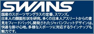 国産のスポーツサングラスの定番、スワンズ。日本人の顔面形状を研究。多くの日本人アスリートからの意見をフィードバックし開発されたジャパンフィットデザインは、快適な掛け心地。多様なスポーツに対応するラインナップも魅力です。