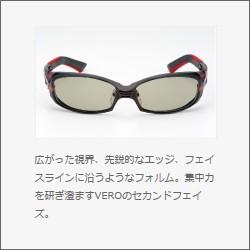偏光サングラス ZEAL OPTICS(ジール) TALEX(タレックス)偏光レンズ VERO 2nd(ヴェロセカンド)