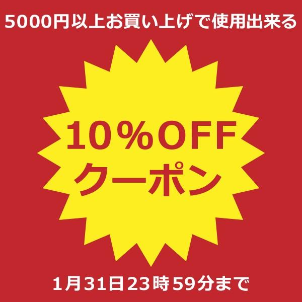 5000円以上お買い上げで使える10%OFFクーポン