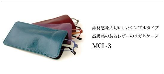高級感のある眼鏡(メガネ)ケース DTC Design MCL-3 サック式タイプ