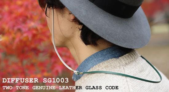 DIFFUSER グラスコード