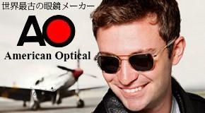 American Optical(アメリカンオプティカル)サングラス