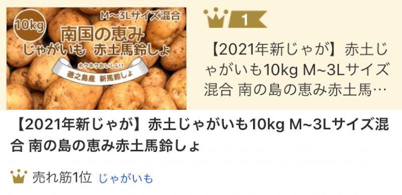 徳之島恵実菜園-南国の恵みじゃがいも馬鈴薯