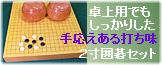 2寸卓上碁盤セット