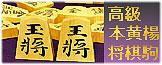 将棋駒(高級駒・本つげ駒)