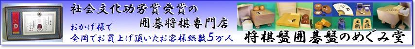 将棋盤囲碁盤のめぐみ堂・ヤフーショップ