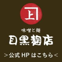 目黒麹店公式HPはこちら
