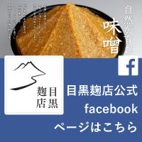 目黒麹店公式facebookページはこちら