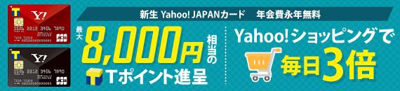 Yahoo! JAPANカード誕生キャンペーン