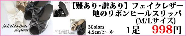【難あり・訳あり】フェイクレザー地のリボンヒールスリッパ (M・Lサイズ)