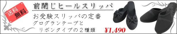 商品名:  [難あり](送料無料) formal heelslipper(前閉じタイプ)(袋別売り)(〜24cm)[学校行事など]
