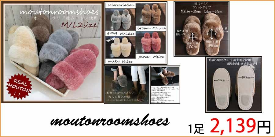 MoutonRoomShoes 1足
