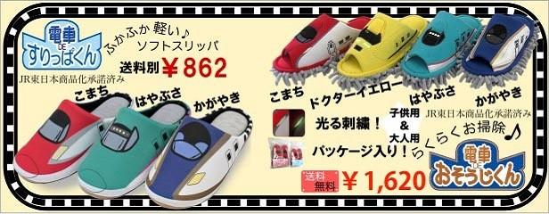 電車グッズ-モップ,ソフト-