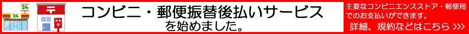コンビニ・郵便局払い(クロネコ代金後払い)