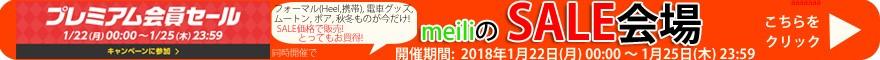 YahooPre会員セール! meiliのSALE商品会場