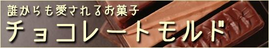 チョコレートモルド