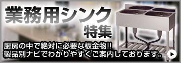 業務用シンク特集