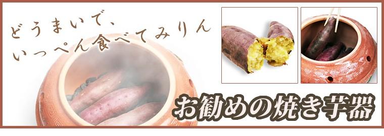 焼き芋器特集