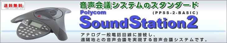 Polycom 電話会議システム Sound Station2